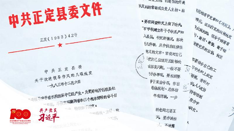 """1983年12月6日,正定县委印发改进领导作风""""六项规定""""。(资料图片)"""