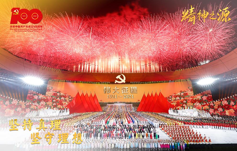 6月28日晚,庆祝中国共产党成立100周年文艺演出《伟大征程》在国家体育场盛大举行。